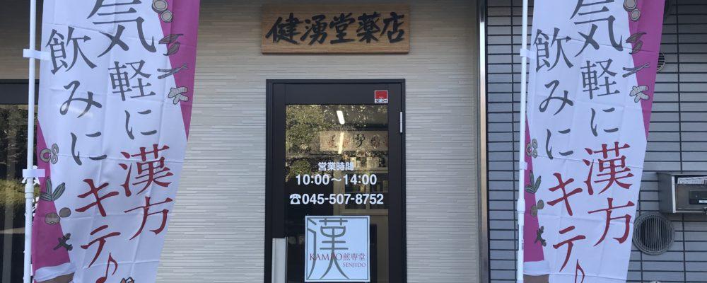 健湧堂薬店